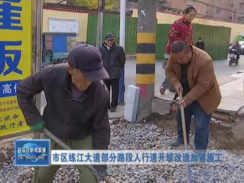 市区练江大道部分人行道升级改造加紧施工