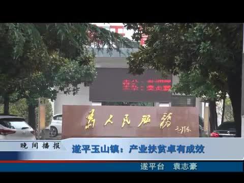 遂平玉山镇:产业扶贫卓有成效