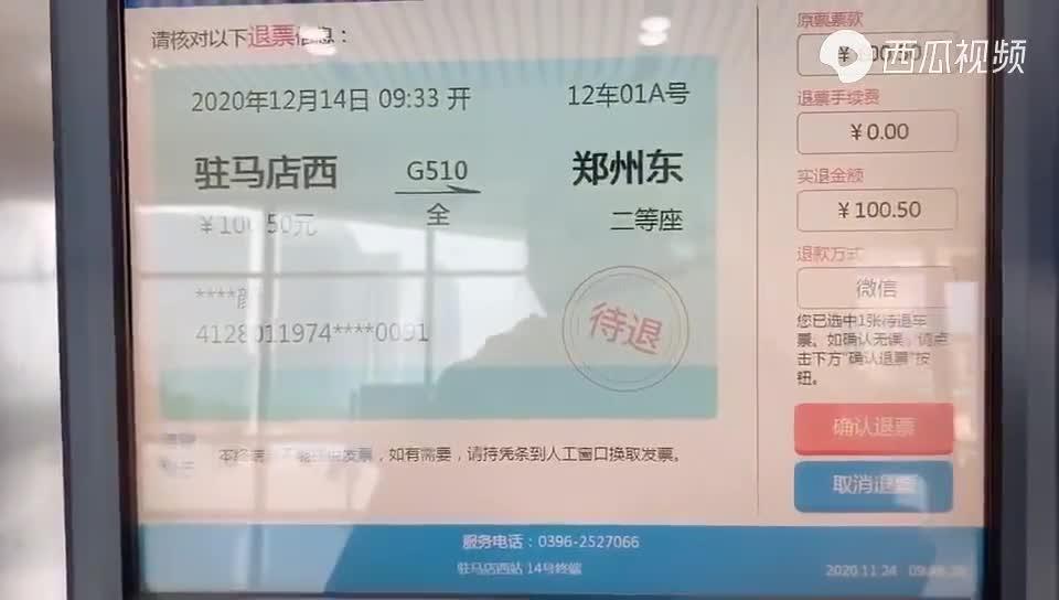 驻马店西站:退票不排队自助办理更快捷