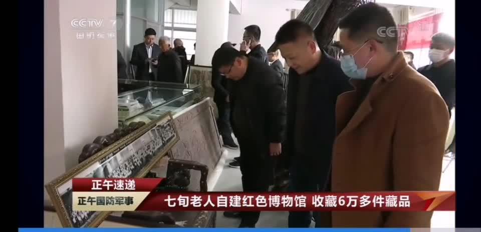 《西平七旬老人自建红色博物馆 收藏6万多件藏品》