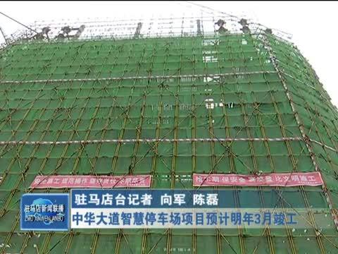 中华大道智慧停车场项目预计明年3月竣工