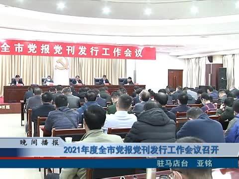 2021年度全市党报党刊发行工作会议召开