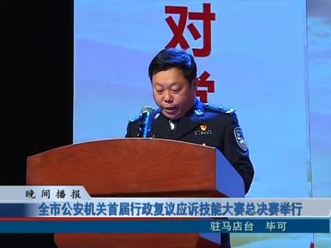 全市公安机关首届行政复议应诉技能大赛总决赛举行