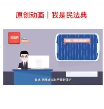 《民法典》动画宣传视频