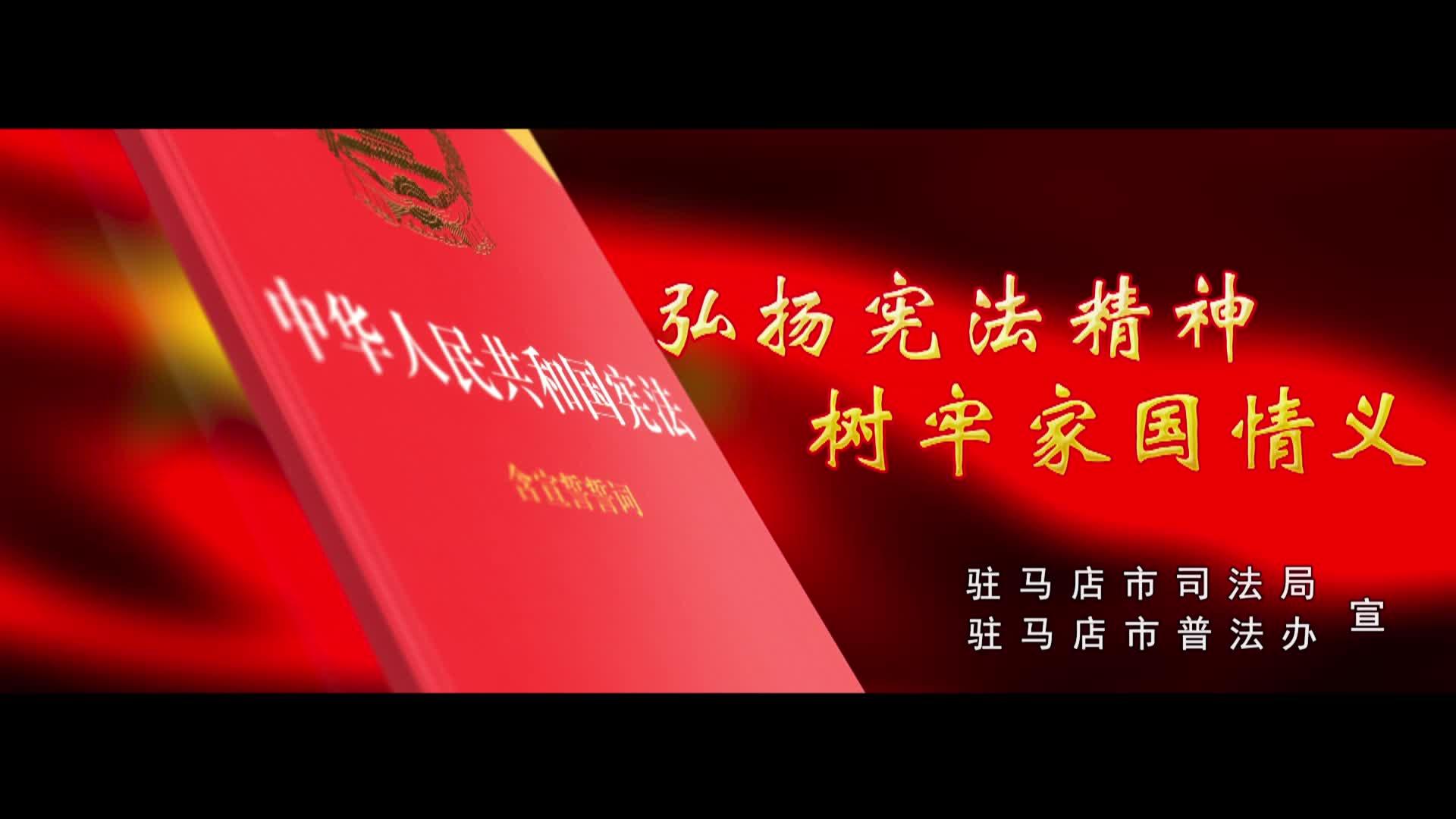我与宪法公益广告宣传片
