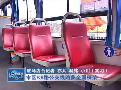 市区k6路公交线路获全国荣誉