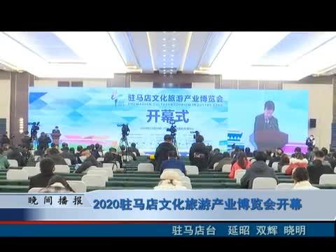2020驻马店文化旅游产业博览会开幕