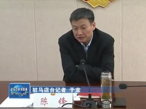 市政协四届四十三次主席会议召开 陈锋主持并讲话
