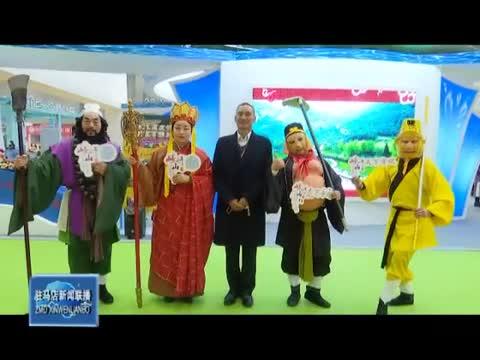 2020驻马店文化旅游产业博览会亮点纷呈