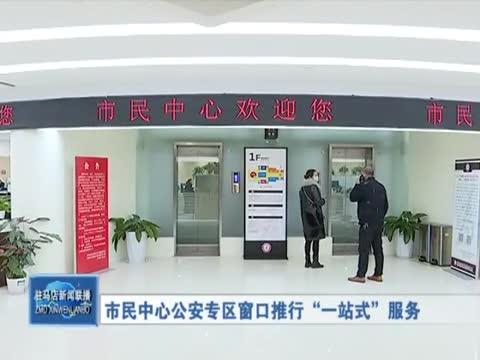 """市民中心公安专区窗口推行""""一站式""""服务"""