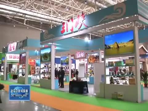 2020驻马店文化旅游产业博览会各具特色 精彩纷呈