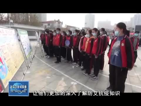 """西平开展""""世界艾滋病日""""宣讲进校园活动"""