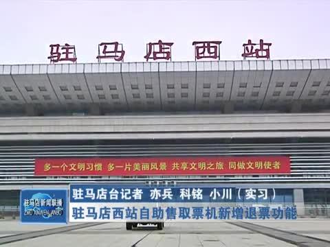驻马店西站自动售取票机新增退票功能