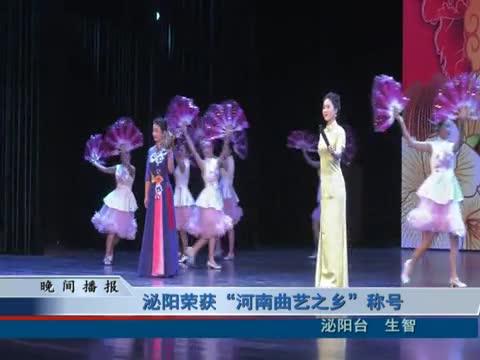 """泌阳荣获:""""河南曲艺之乡""""称号"""