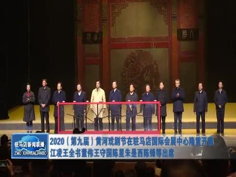2020(第九届)黄河戏剧节在驻马店国际会展中心隆重开幕