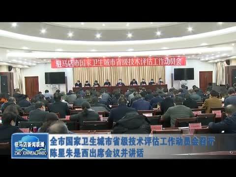 全市国家卫生城市省级技术评估工作动员会召开 陈星朱是西出席会议并讲话