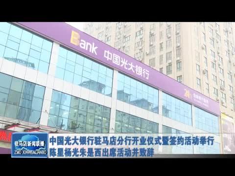 中国光大银行驻马店分行开业仪式暨签约活动举行 陈星杨光朱是西出席活动并致辞