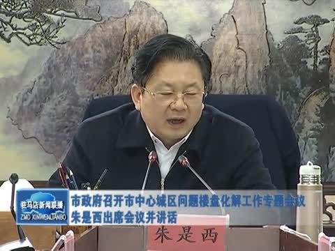 市政府召开市中心城区问题楼盘化解工作专题会议 朱是西出席并讲话