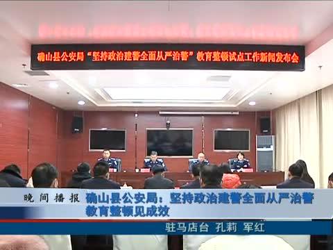 确山县公安局:坚持政治建警全面从严治警教育整顿见成效