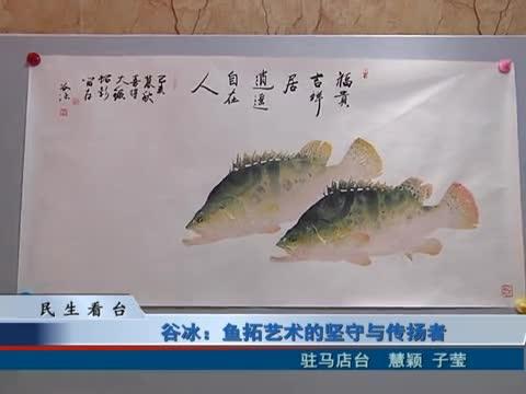 谷冰:鱼拓艺术的坚守与传扬者