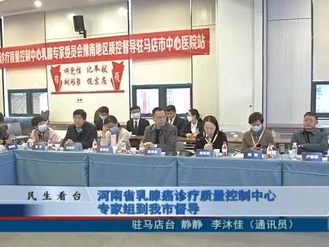 河南省乳腺癌诊疗质量控制中心专家组到我市督导