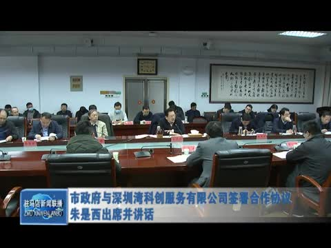 市政府与深圳湾科创服务有限公司签署合作协议 朱是西出席并讲话
