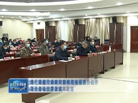 全省实施国土绿化提速行动建设森林河南推进会召开 王振利在驻马店分会场出席会议并发言