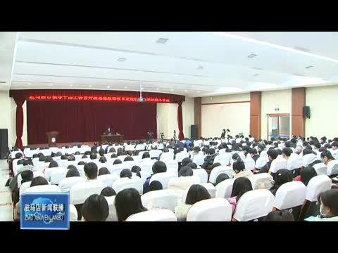 陈星为驻马店市区大中专学校师生讲授思政课