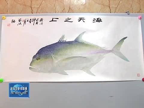 谷冰:鱼拓艺术的传承者