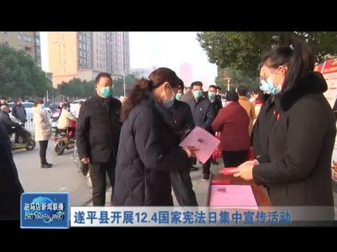 遂平县开展12.4国家宪法日集中宣传活动