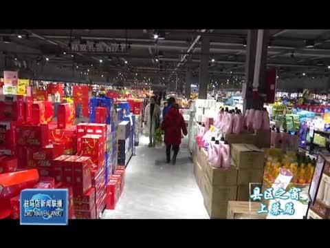 上蔡县开展冬季消防安全大检查