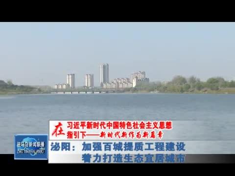 泌阳:加强百城提质工程建设 着力打造生态宜居城市