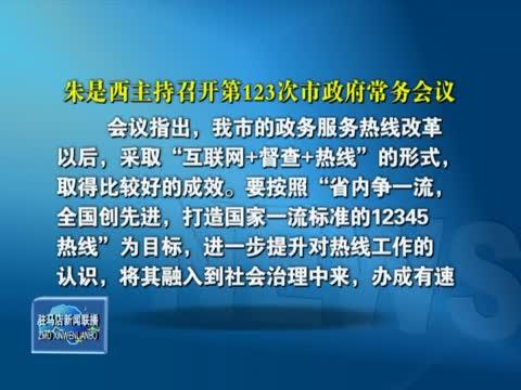 朱是西主持召开第123次市政府常务会议