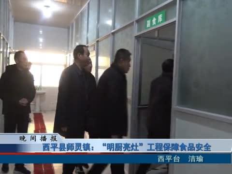 """西平县师灵镇:""""明厨亮灶""""工程保障食品安全"""