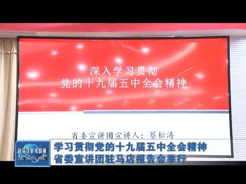学习贯彻党的十九届五中全会精神 省委宣讲团驻马店报告会举行