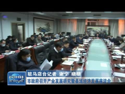 市政府召开产业发展研究暨县域经济发展座谈会