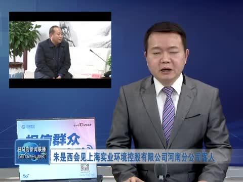 朱是西会见上海实业环境控股有限公司河南分公司客人