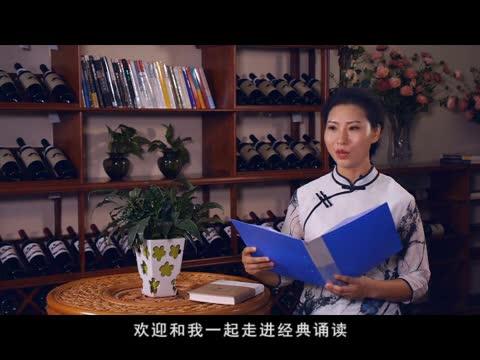 大驿站《经典诵读218期赵联军》