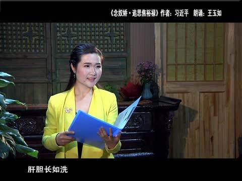 大驿站《经典诵读第221期王玉如》