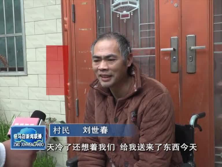 爱心企业到西平县高庄村走访慰问困难群众