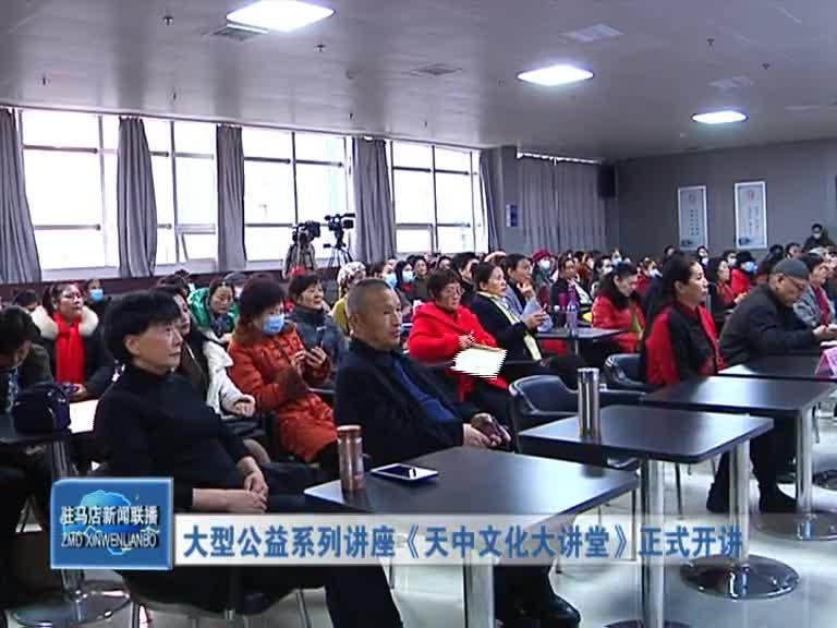 大型公益系列讲座《天中文化大讲堂》正式开讲