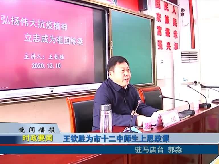 王钦胜为市十二中师生上思政课