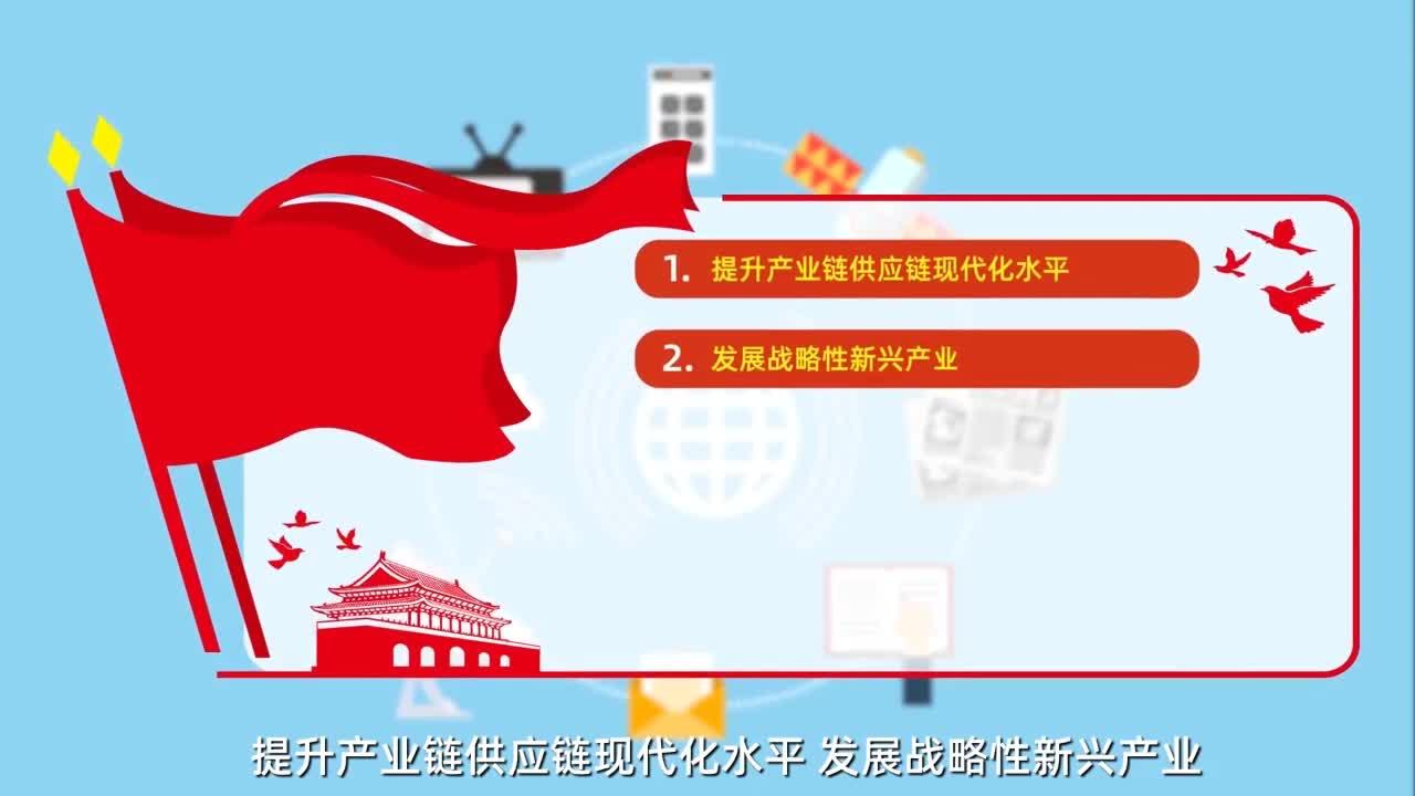 第九篇:加快发展现代产业体系 推动经济体系优化升级