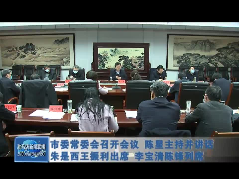 市委常委会召开会议 陈星主持并讲话 朱是西王振利出席 李宝清陈锋列席