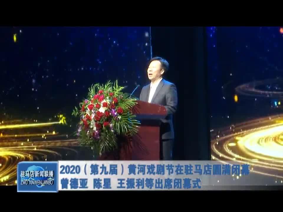 2020(第九届)黄河戏剧节在驻马店圆满闭幕 曾德亚 陈星 王振利等出席闭幕式
