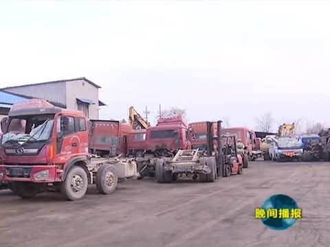 省督导组对我市国三及以下排放标准营业柴油货车淘汰工作任务完成情况进行督导检查