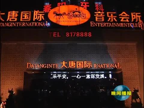 王钦胜带队对消防安全进行集中夜查