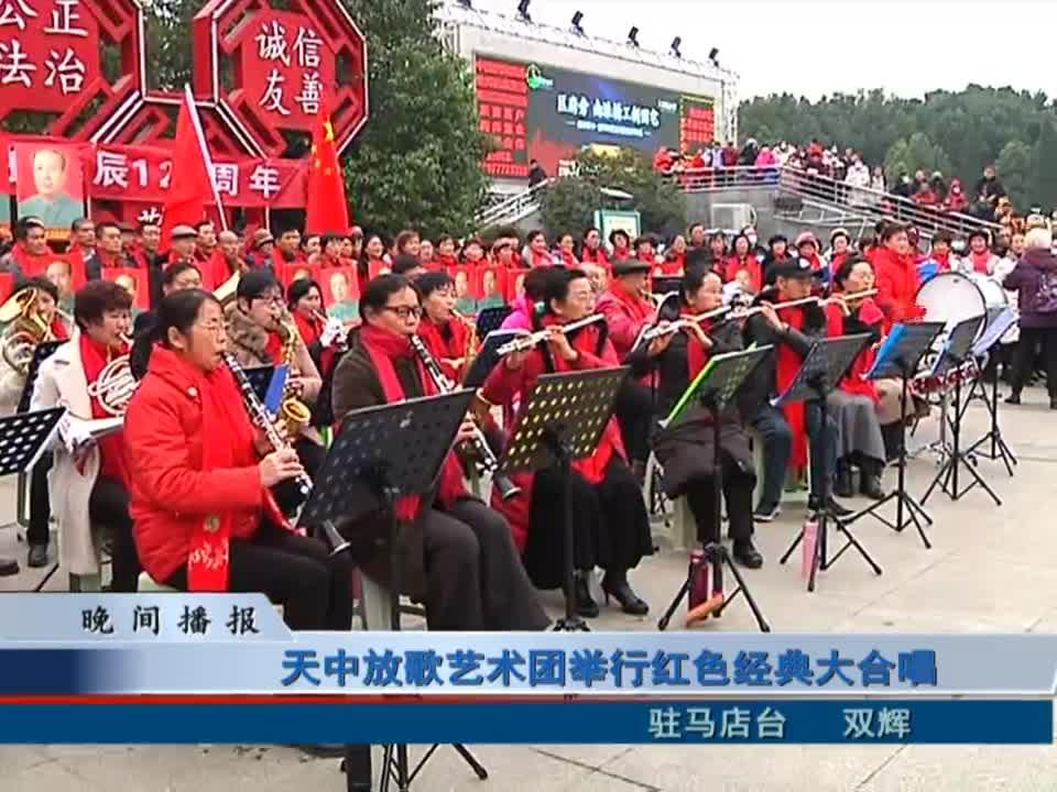 天中放歌艺术团举行红色经典大合唱