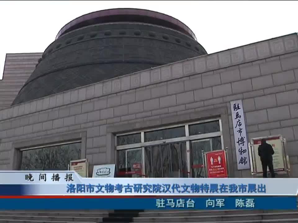 洛阳市文物考古研究院汉代文物特展在驻马店展出