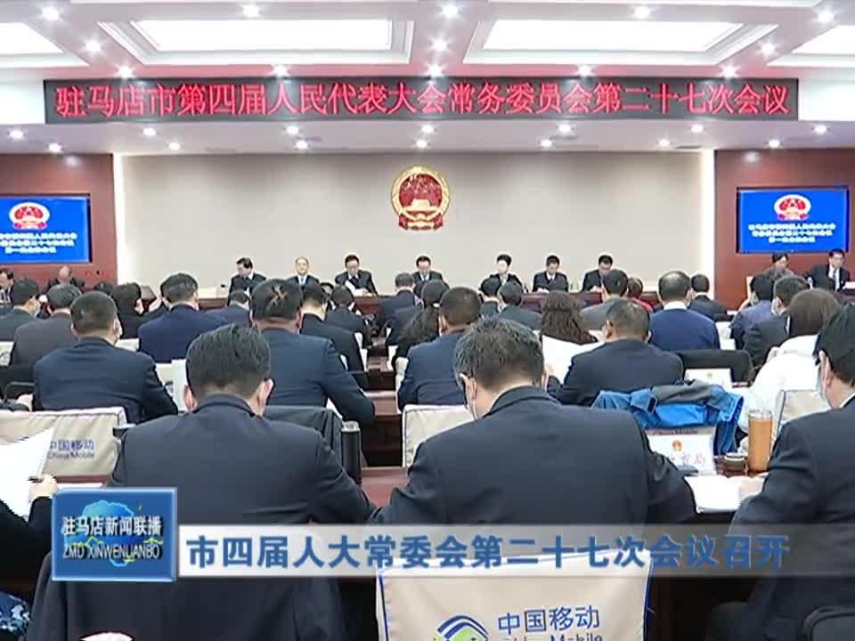市四届人大常委会第二十七次会议召开